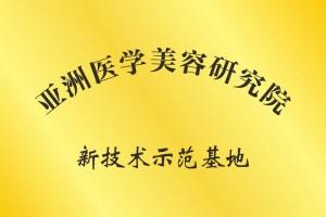 亚洲医学美容研究院