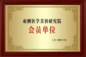 x亚洲医学美容研究院会员单位