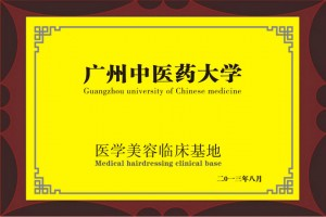医疗美容临床基地