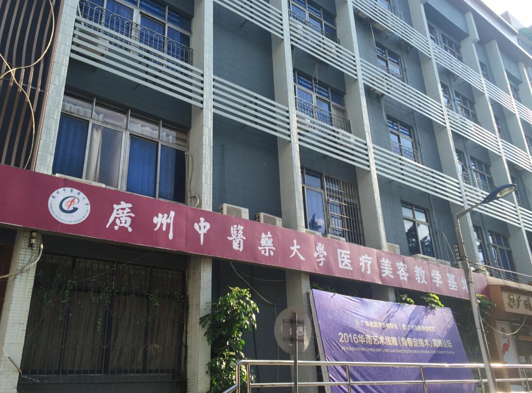 广州微整形培训机构排行榜